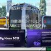 ark-bigidea2021-ridehailing