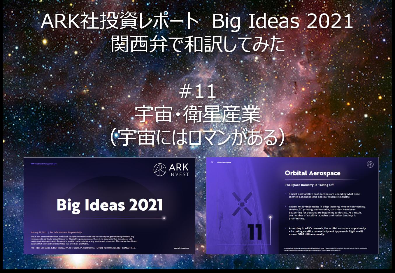 ark-bigidea2021-aerocraft