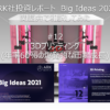 ark-bigidea2021-3Dprinting