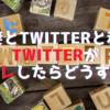 twitter-exposure