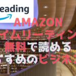 Amazonプライムリーディングで無料で読めるおすすめのビジネス書