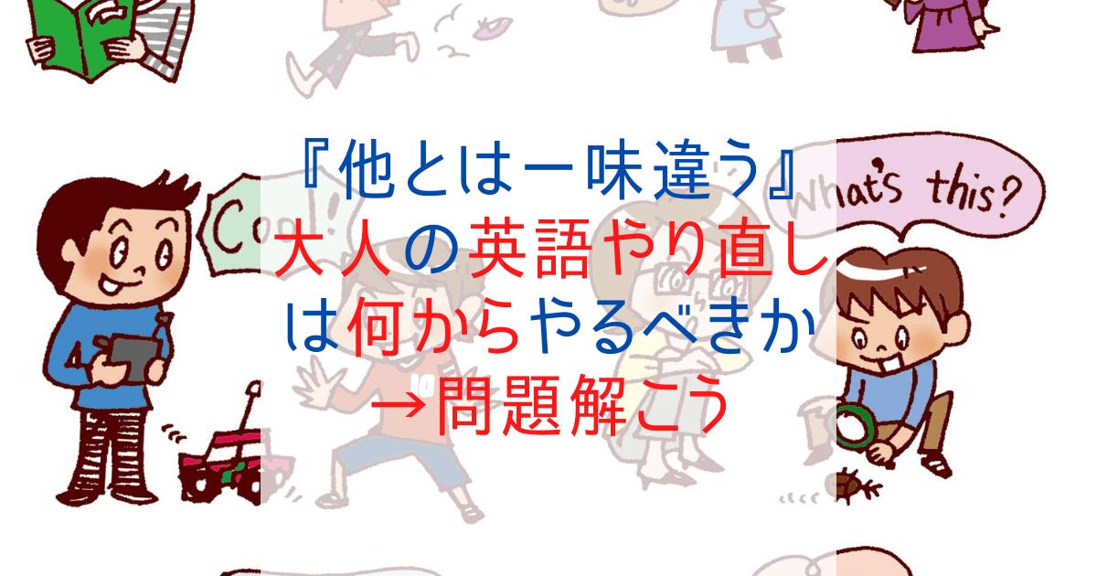 『他とは一味違う』大人の英語やり直しは何からやるべきか→問題解こう