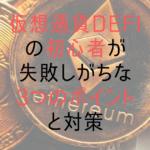 仮想通貨DeFiの初心者が失敗しがちな3つのポイントと対策