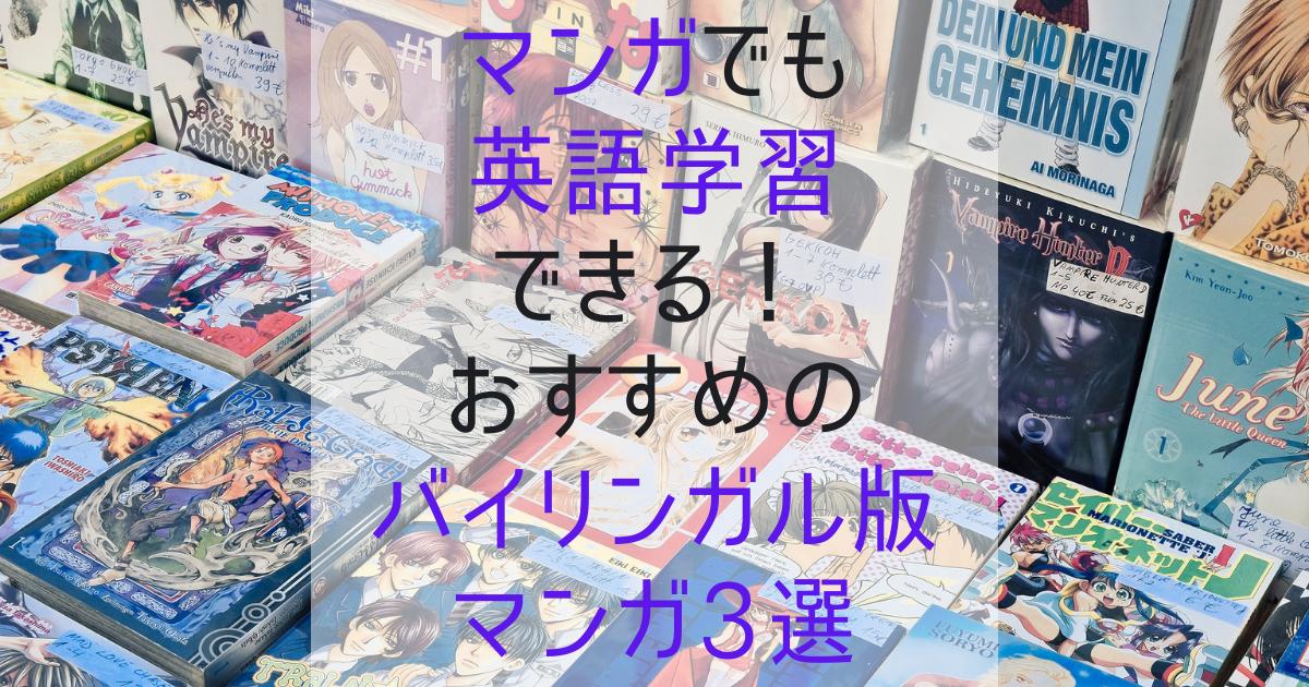 マンガでも英語学習できる!おすすめのバイリンガル版マンガ3選