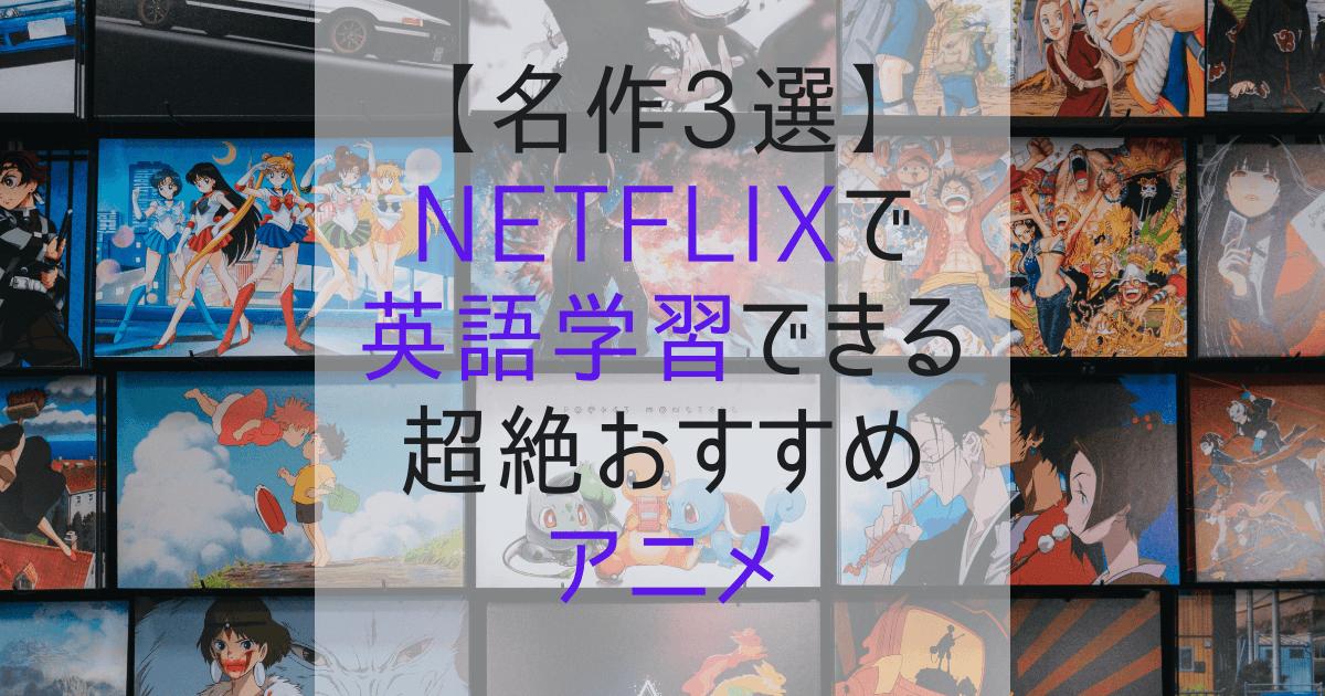 【名作3選】Netflixで英語学習できる超絶おすすめアニメ