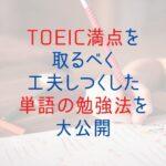 TOEIC満点を取るべく工夫しつくした単語の勉強法を大公開